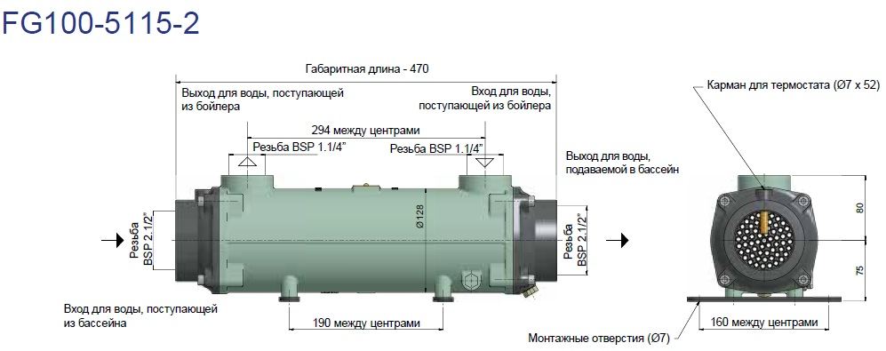 Водоводяной теплообменник для бассейнов Кожухотрубный испаритель WTK TFE 935 Каспийск